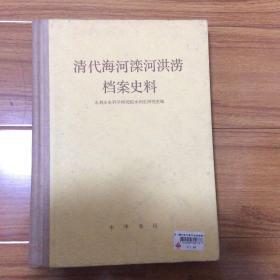 清代海河滦河洪涝档案史料(精装本)一版一印