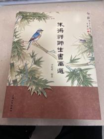 朱鸿祥师生书画选