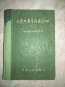 重庆市长用药剂手册1957版