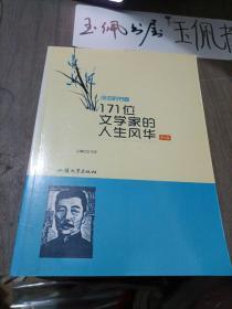 淡泊的书香 : 171位文学家的人生风华. 第4卷