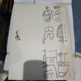 中国当代书家精品集:李强