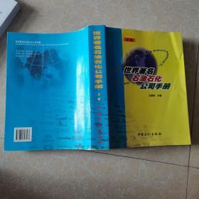 世界著名石油石化公司手册.上下卷(售上册)