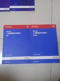上海大众维修手册---上海桑塔纳 3000轿车 空调  车身维修  2本合售