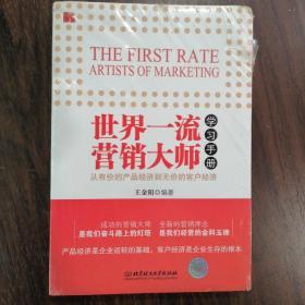 世界一流营销大师学习手册