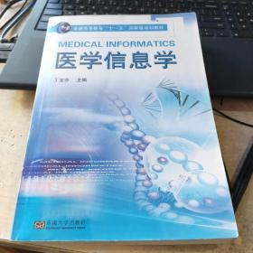 """普通高等教育""""十一五""""国家级规划教材:医学信息学(实物拍照)"""