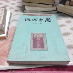 现代中国.第一辑
