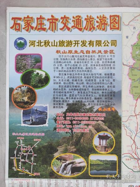 【旧地图】石家庄市交通旅游图  大4开  2014年版
