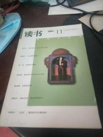 《读书》杂志2002年第11期