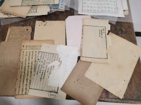 清代不同旧纸10张 品相不好;纸样】3,一页明末目录