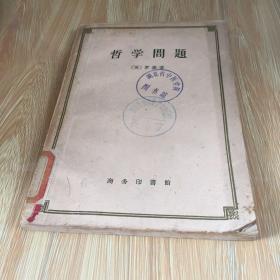 哲学问题 1959年一版一印 馆藏