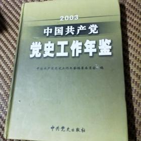 中国共产党党史工作年鉴(2003)