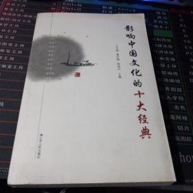 影响中国文化的十大经典