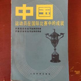 《中国运动员在国际比赛中的成就》大量黑白图片 郭选等编 人民体育出版社 馆藏 书品如图