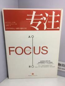 专注:Focus: The Hidden Driver of Excellence【全新未开封】
