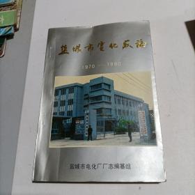 盐城市电化厂志 (1970---1990)