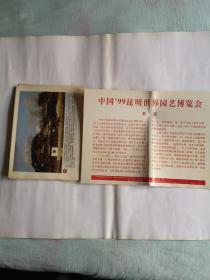中国99昆明世界园艺博览会图片(全套48幅)