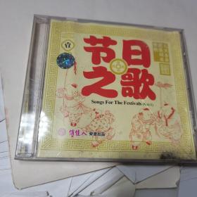CD   节日之歌1  厦门音像出版社