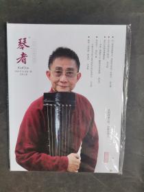 《琴者》杂志 2020年3月第一期 总第6期