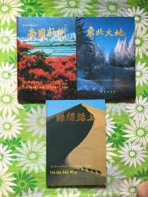 中华大地丛书【3册合售,看图】