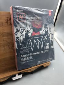 AdobeIllustratorCC2019经典教程