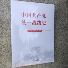 中国共产党统一战线史 塑封未拆