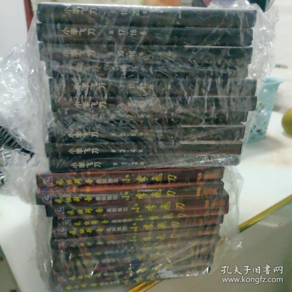 VCD【小李飞刀第一部+第二部 合售】