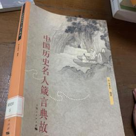 中国历史名人箴言典故