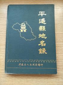 平遥县地名录