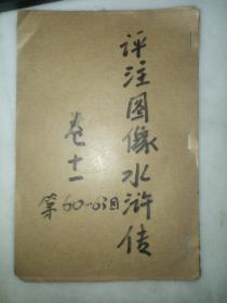 评注图像水浒传       卷十一(第60至63回)可当古籍样标