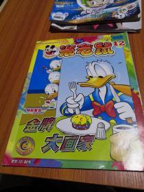 【米老鼠】杂志2011年特刊12