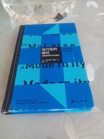 现代人小丛书:现代性的隐忧:需要被挽救的本真理想