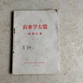 农业学大寨学习材料汇编(一)