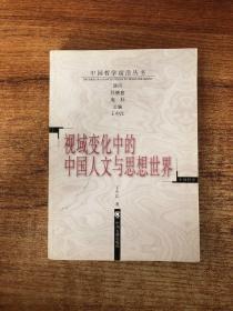 视域变化中的中国人文与思想世界