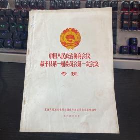 中国人民政治协商会议咸丰县第一届委员会第一次会议专辑