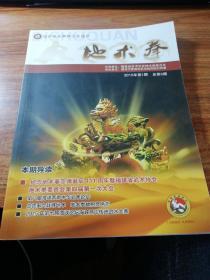 地术拳一一国家级非物质文化遗产(2015年第1期)。