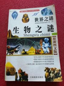 世界之谜:中国历史之谜(图文版)