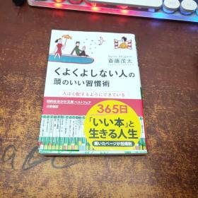 日文原版 くよくよしない人の頭のいい習慣術 -