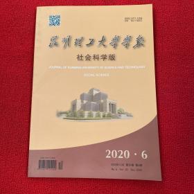 昆明理工大学学报2020年第6期