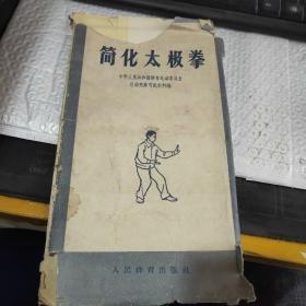 简化太极拳(108*78厘米真人演示太极拳挂图一张)