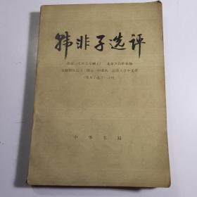 韩非子选评 /1976年一版一印本