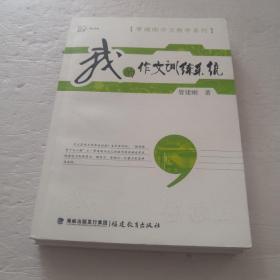 管建刚作文教学系列 :我的作文训练系统  我的作文教学课例 两册
