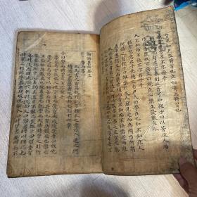 古代朝鲜韩国学者 手抄批注本 论语 罕见