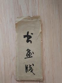 书签:书画笺(16张,封套有大口)