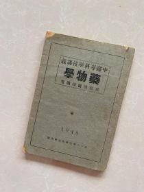 中医专科学校讲义 药物学
