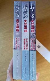 蒋介石史实真相 共3册 蒋介石的家事传闻军事文化秘事民国历史传记书籍找寻真实的蒋介石传为什么失去大陆