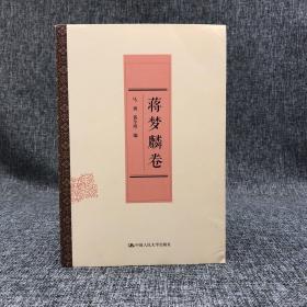 马勇毛笔签名钤印  蒋梦麟卷(中国近代思想家文库) 仅9本