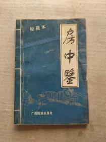 《房中监》  珍藏本