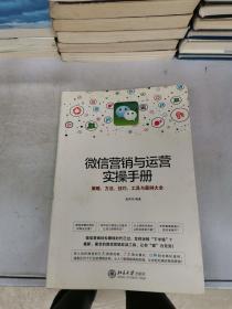 微信营销与运营实操手册【满30包邮】