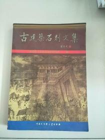 古建筑石刻文集 库存书 参看图片 书边略微受潮