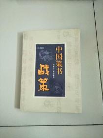 珍藏版 中国策书 战策 库存书 参看图片